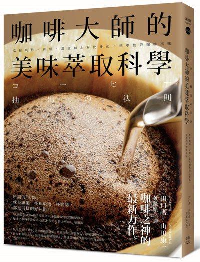 咖啡大師的美味萃取科學 圖/幸福文化提供