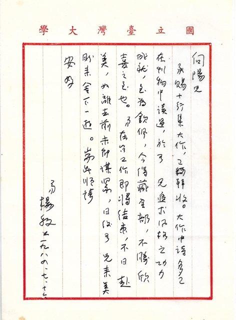 1984年7月,楊牧致向陽信函。 圖/九歌出版提供