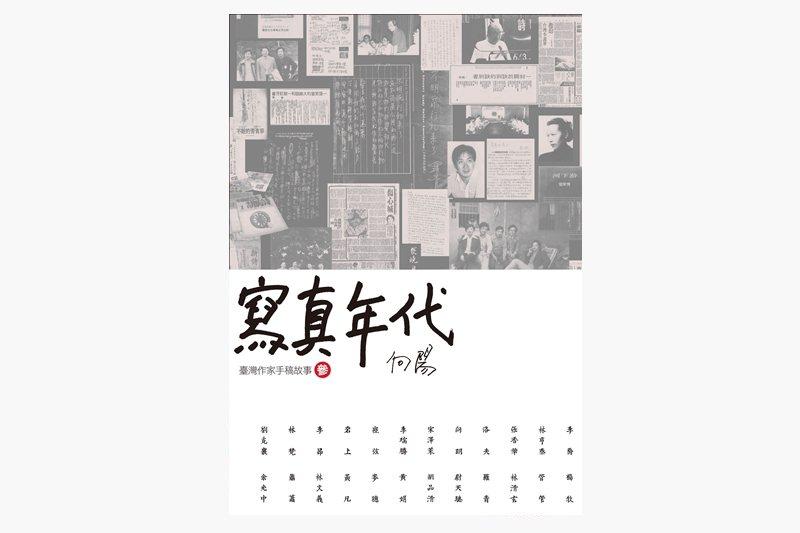 《寫真年代:臺灣作家手稿故事3》書封。 圖/九歌出版提供
