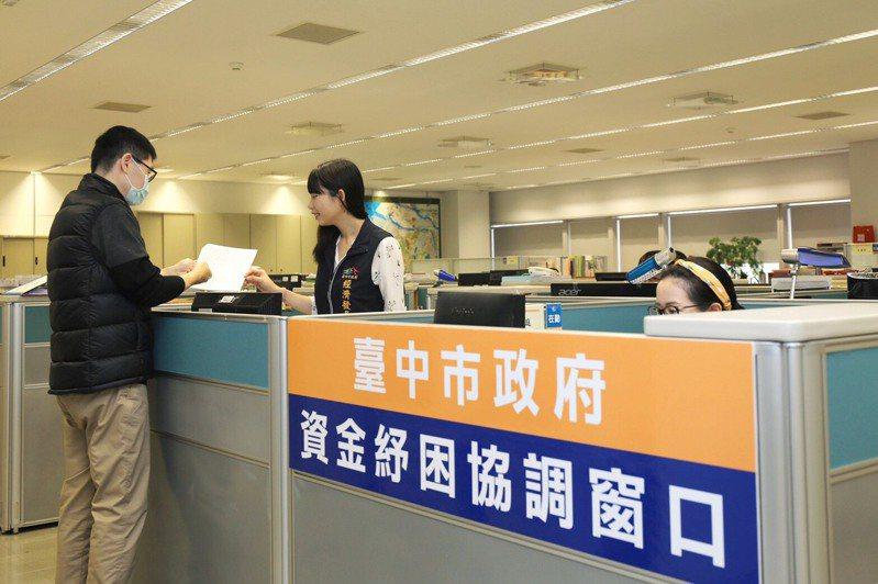 新冠肺炎疫情衝擊台灣經濟,台中市3月6日全國首創「資金紓困協調窗口」,專人專線解說「紓困九箭」方案,截至3月12日止,共接到近180通電話。圖/台中市經發局提供