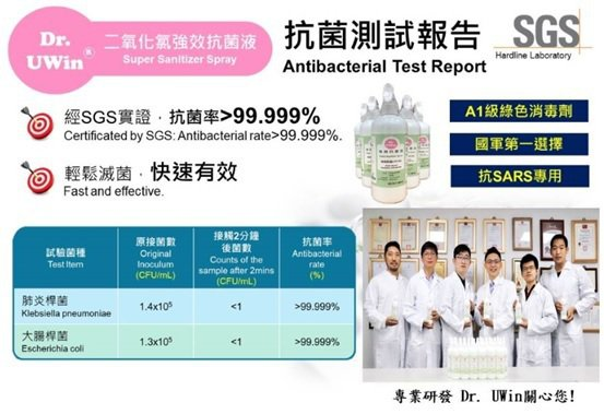 Dr. UWin二氧化氯強效抗菌液產品的SGS測試報告。 優勝奈米科技/提供
