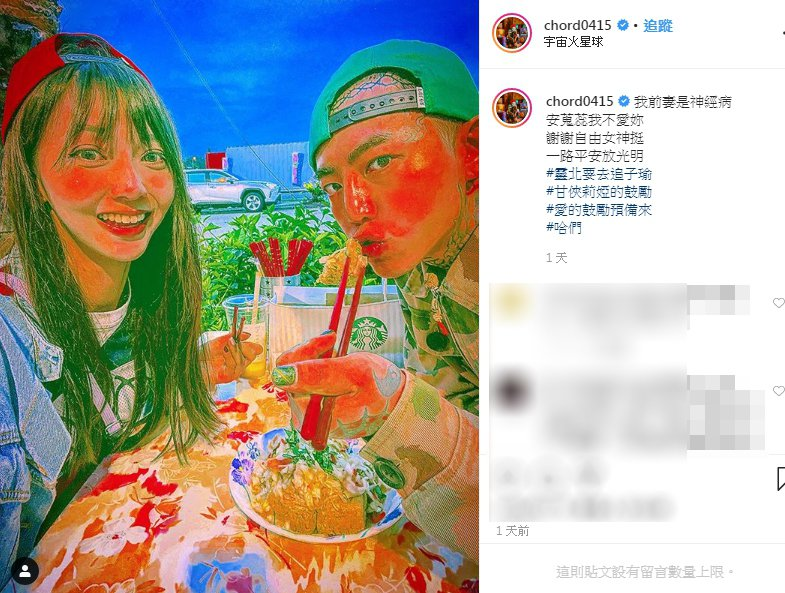 謝和弦最近剛與莉婭到花蓮遊玩。圖/擷自instagram。