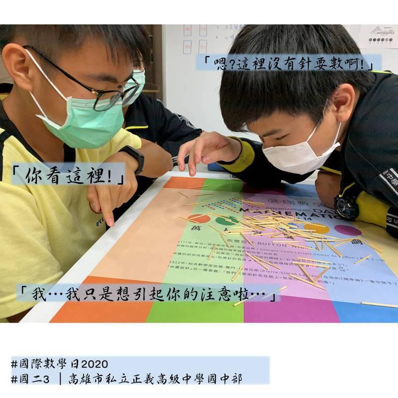 中華民國數學會今響應國際數學日,舉辦萬人布豐投針實驗成果展,圖為展覽內容。圖/陳宏賓提供