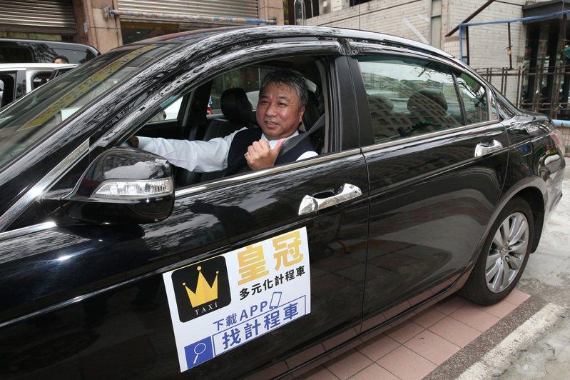 多元化計程車到今年2月最新統計已達到9287輛,迅速超過全台計程車總數的一成,傳統計程車也面臨轉型壓力。圖/報系資料照片