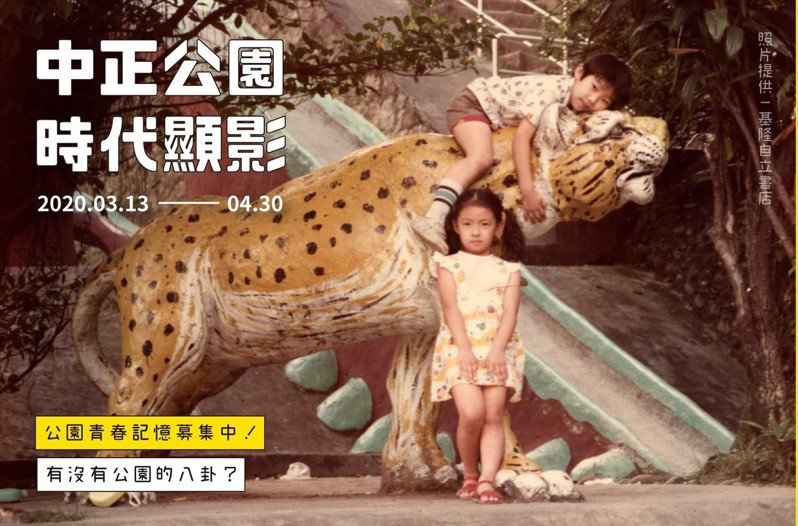30年前和老虎合照小孩長大了,基市徵求中正公園老照片。圖/自立書店提供