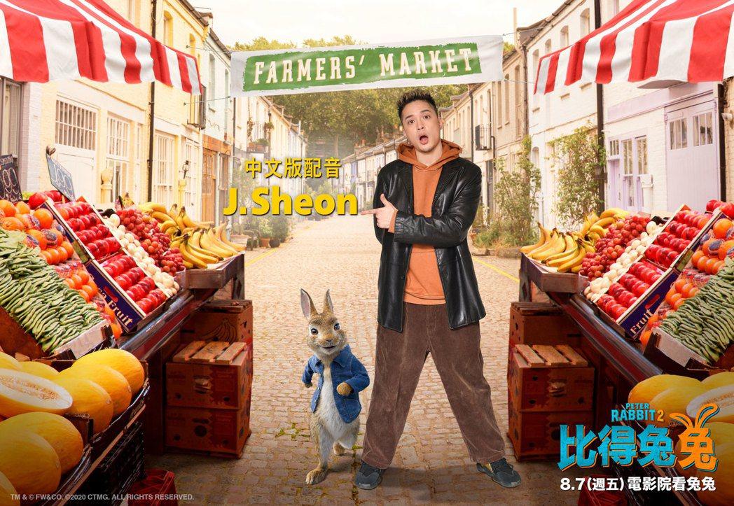 J.Sheon首度擔任動畫片聲優,為「比得兔兔」配音。圖/索尼提供