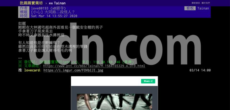 台南網友今天下午在批踢踢留言「大同路二段有怪客?」,引發警方關切,已循線查處,以維社會治安。記者邵心杰/翻攝