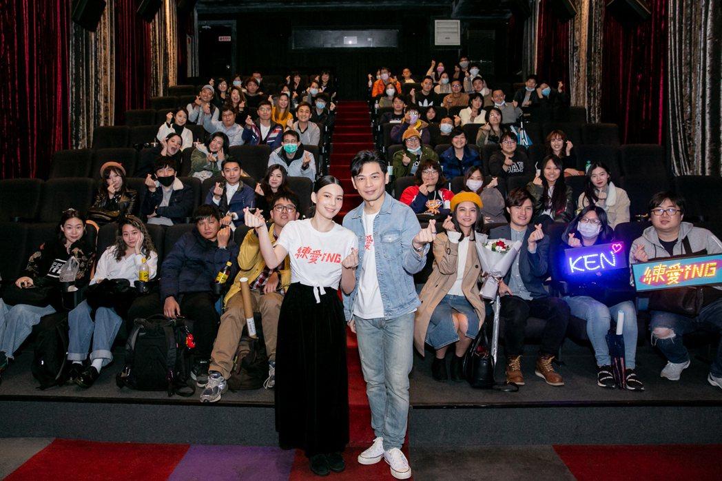 阿KEN、紀培慧在白色情人節當天為新片「練愛iNG」勤跑15場映後座談,觀眾迴響...