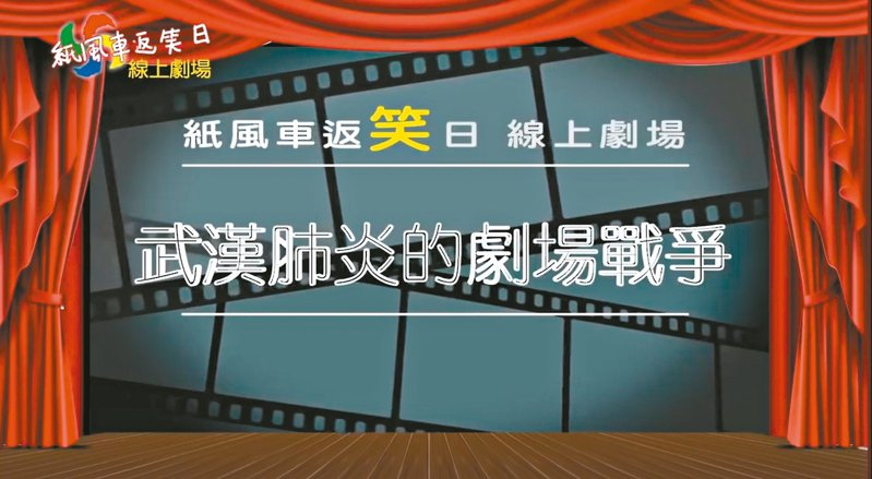 紙風車劇團線上劇場「紙風車返笑日」。 圖/紙風車提供