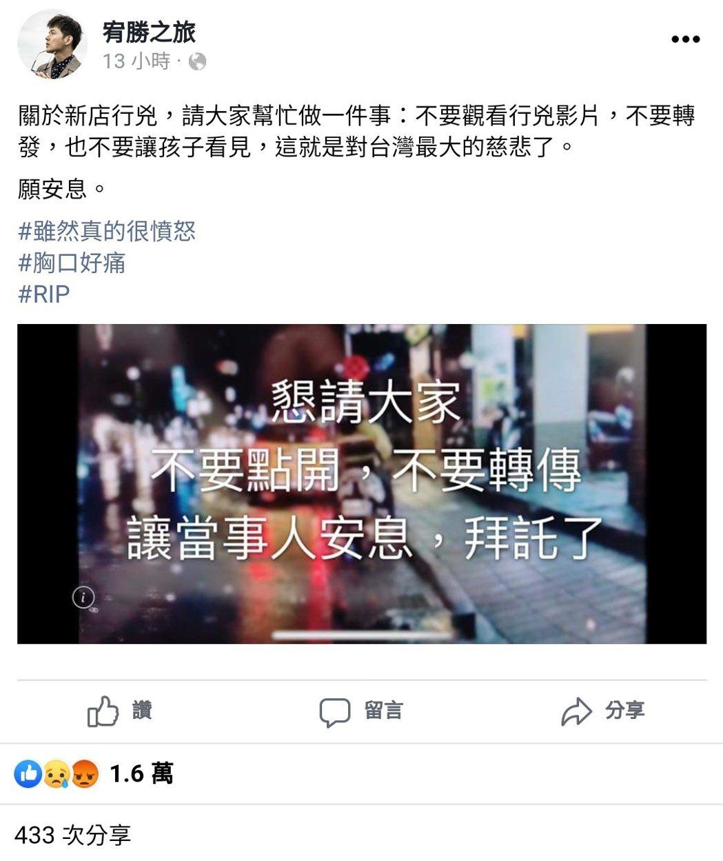 宥勝呼籲大家幫忙一件事。 圖/擷自宥勝臉書