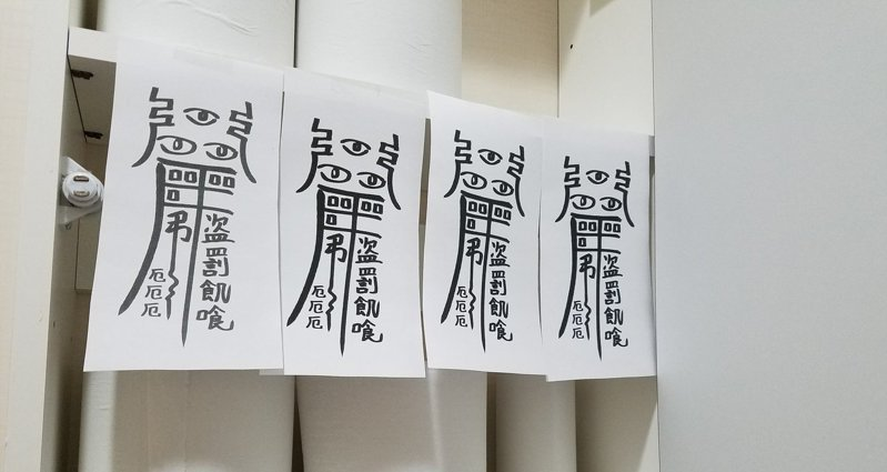 日本有超商因廁紙不斷遭民眾竊取,而想出在廁所貼符咒的方法嚇阻小偷,結果卻意外奏效。圖擷自Twitter