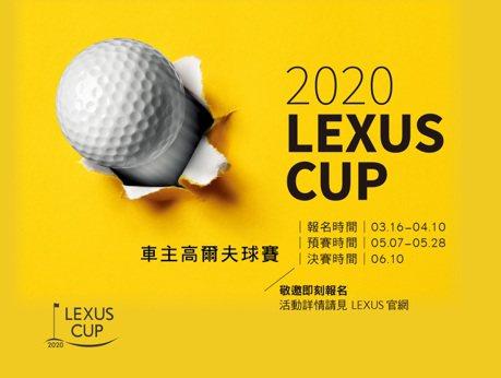 2020 LEXUS CUP 車主高爾夫球賽開放報名