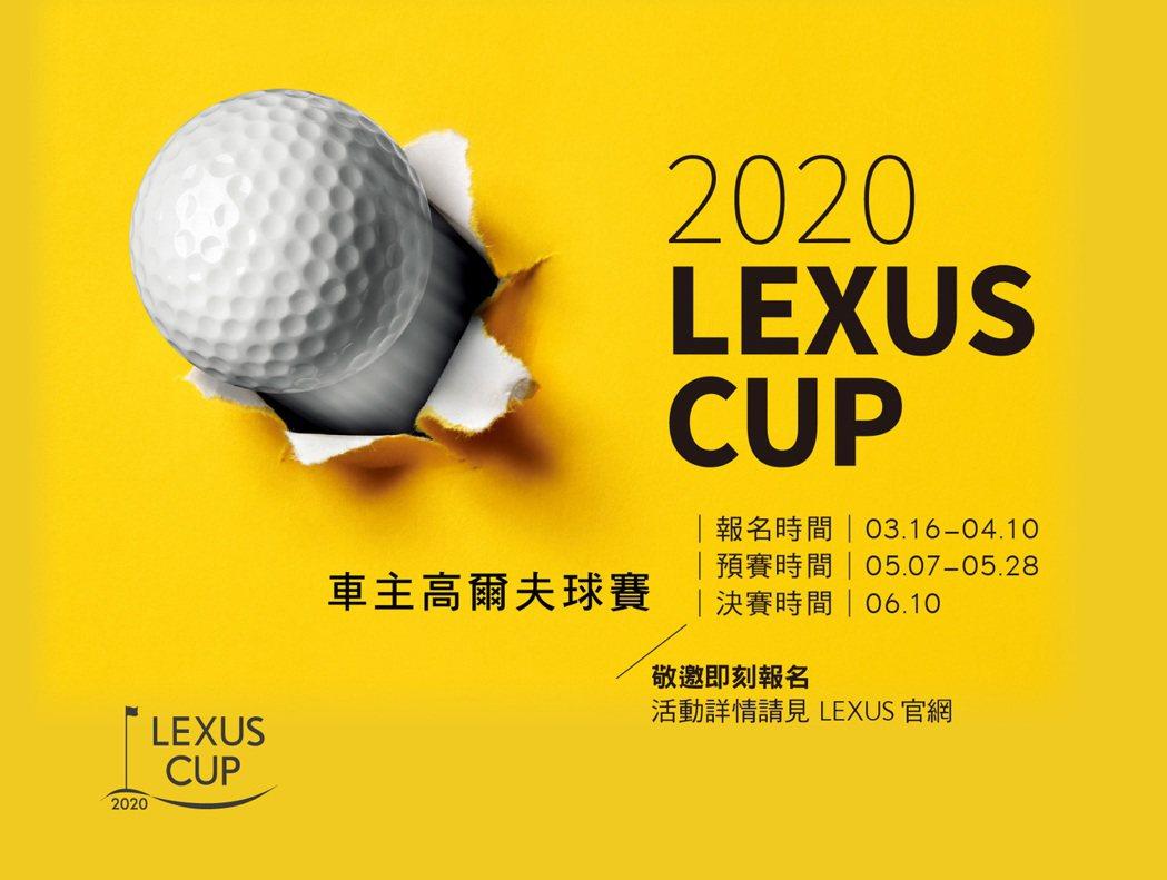 2020 LEXUS CUP車主高爾夫球賽即日起開放報名。 圖/和泰汽車提供