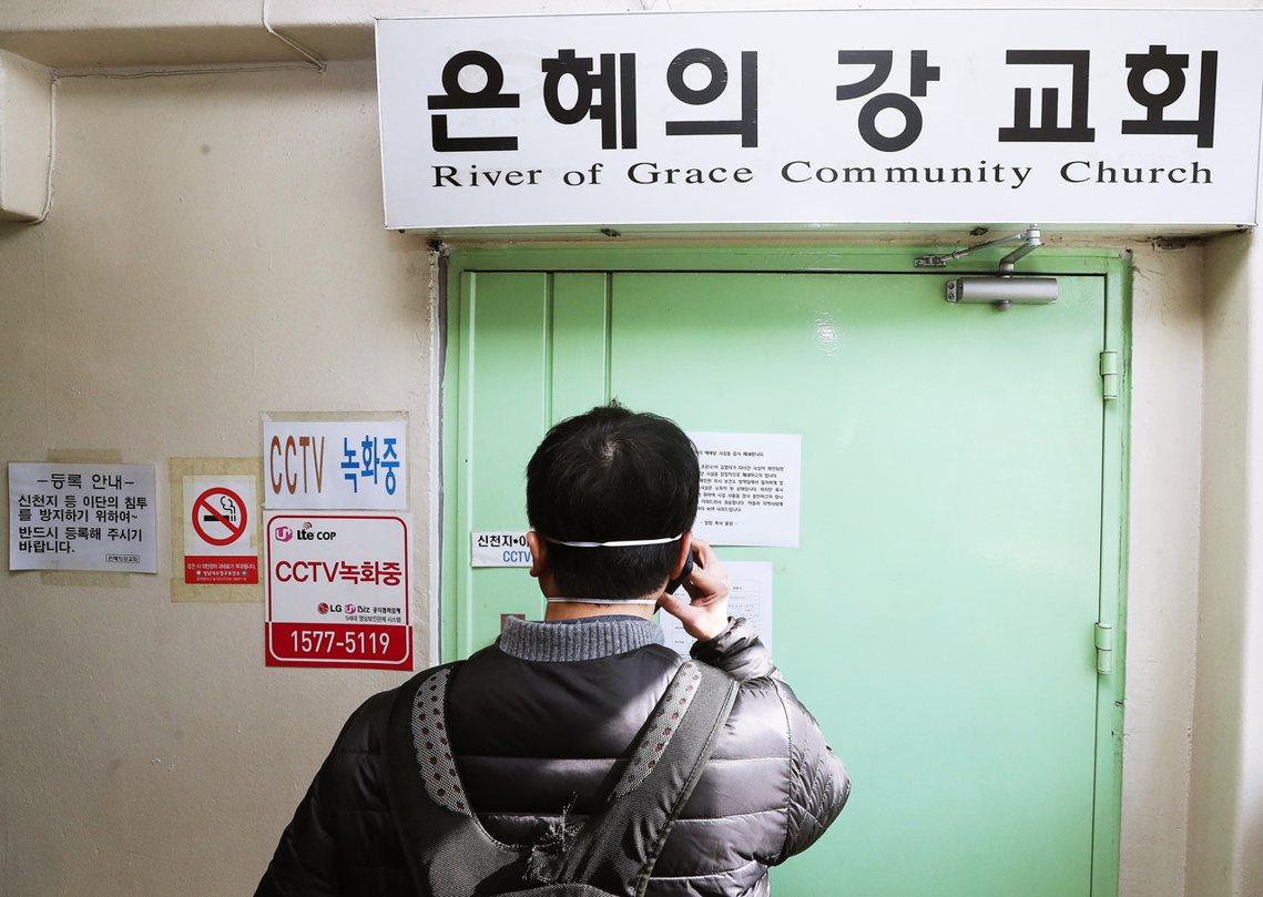 首爾都會區西南京畿道城南市的「恩惠之江教會」。 圖/歐新社
