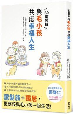《60歲開始與毛小孩共度幸福人生》 圖/台灣角川提供