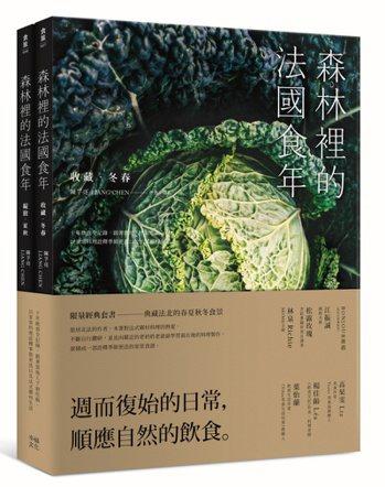 書名《森林裡的法國食年》、作者/陳芓亮 圖/幸福文化 提供
