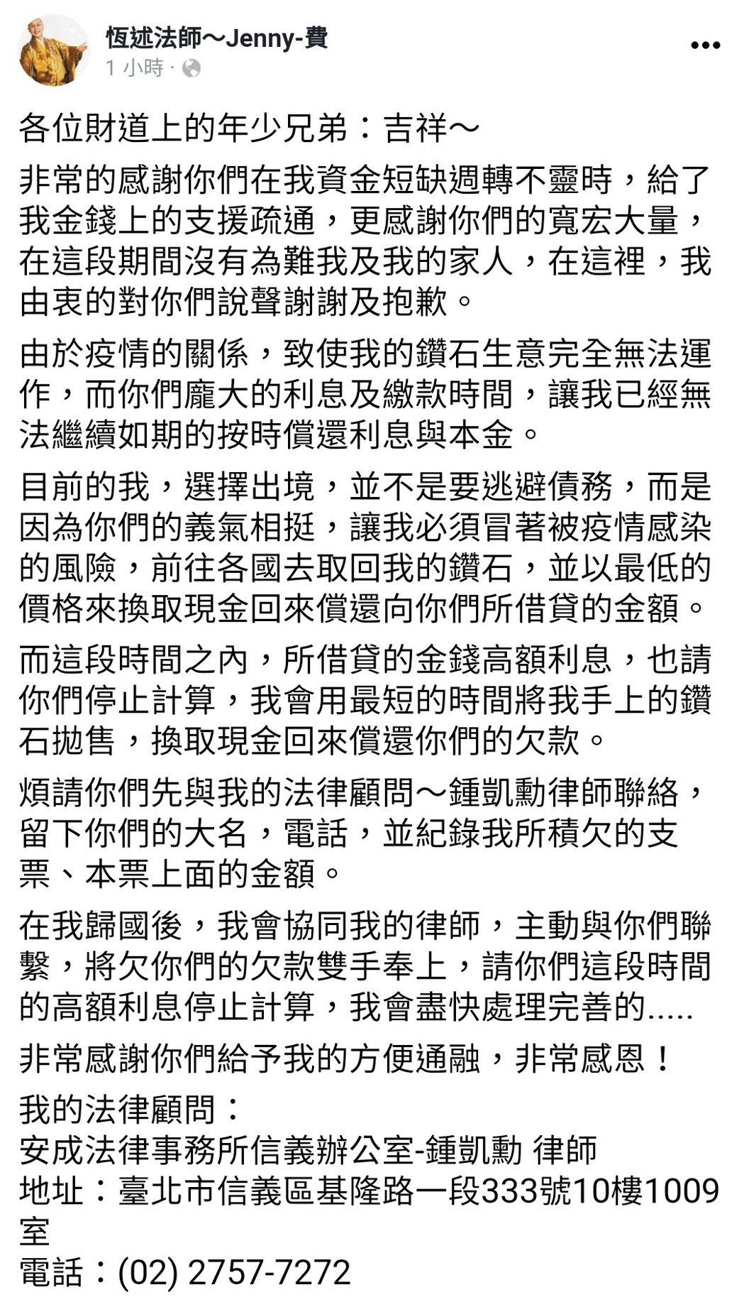 恆述法師呼籲債主能停止計算高額利息。 圖/擷自臉書