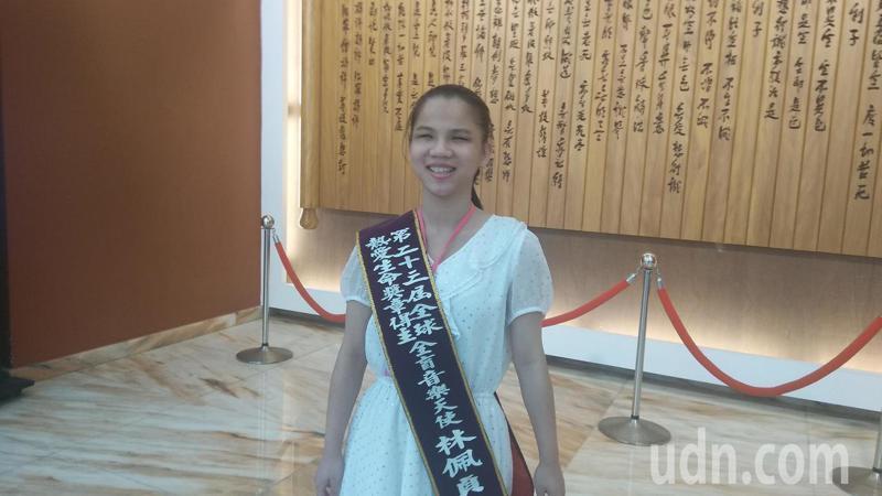 南華大學應用社會學系二年級學生林佩貞今天上午獲頒周大觀文教基金會「全國熱愛生命獎」。記者陳玫伶/攝影