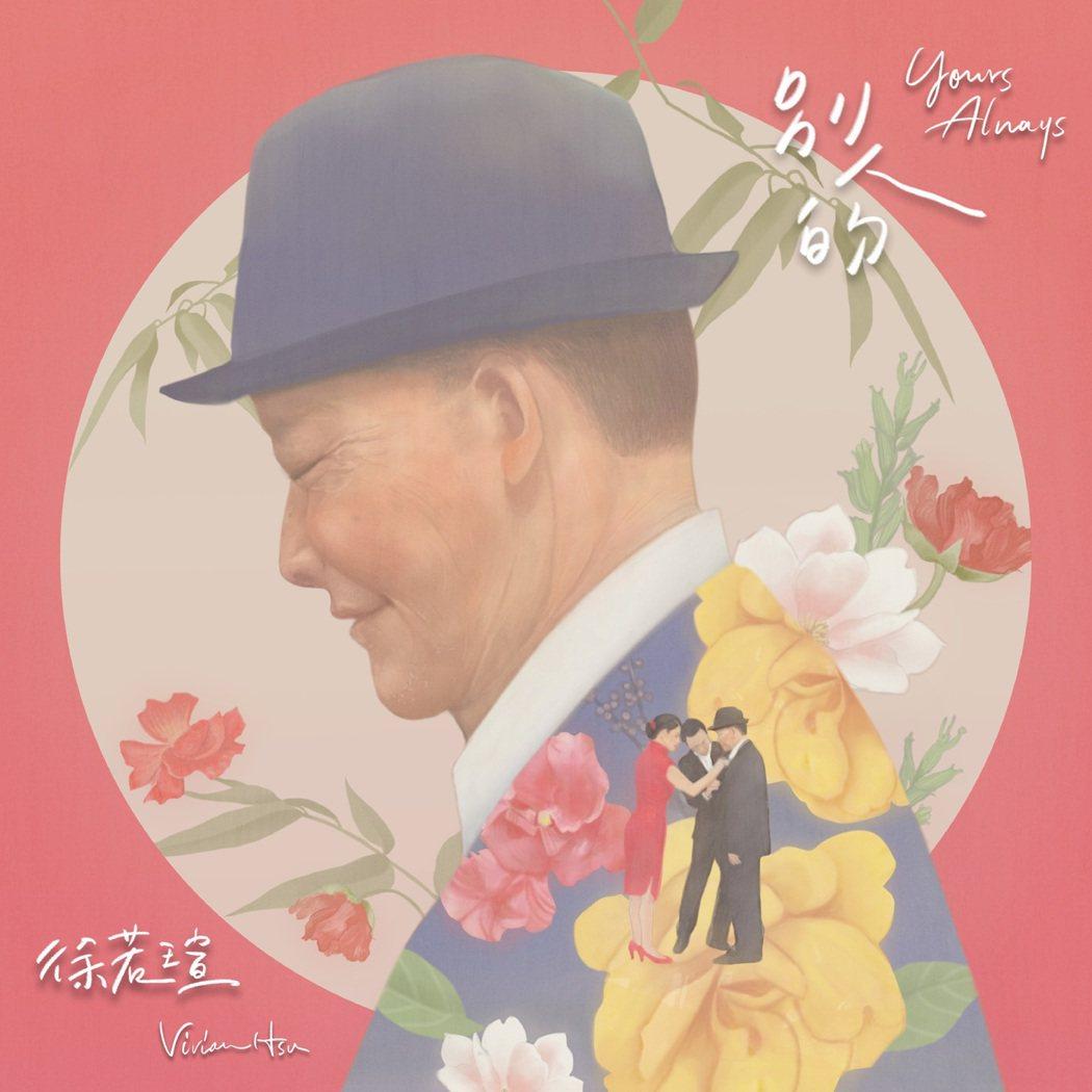 徐若瑄新歌「別人的」封面為亡父的畫像,由新銳插畫藝術家鄭曉嶸繪畫而成。圖/索尼音...