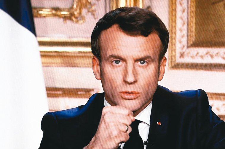 法國總統馬克宏16日發表電視演說,宣布法國將於當地時間17日中午起實施強制封鎖。...