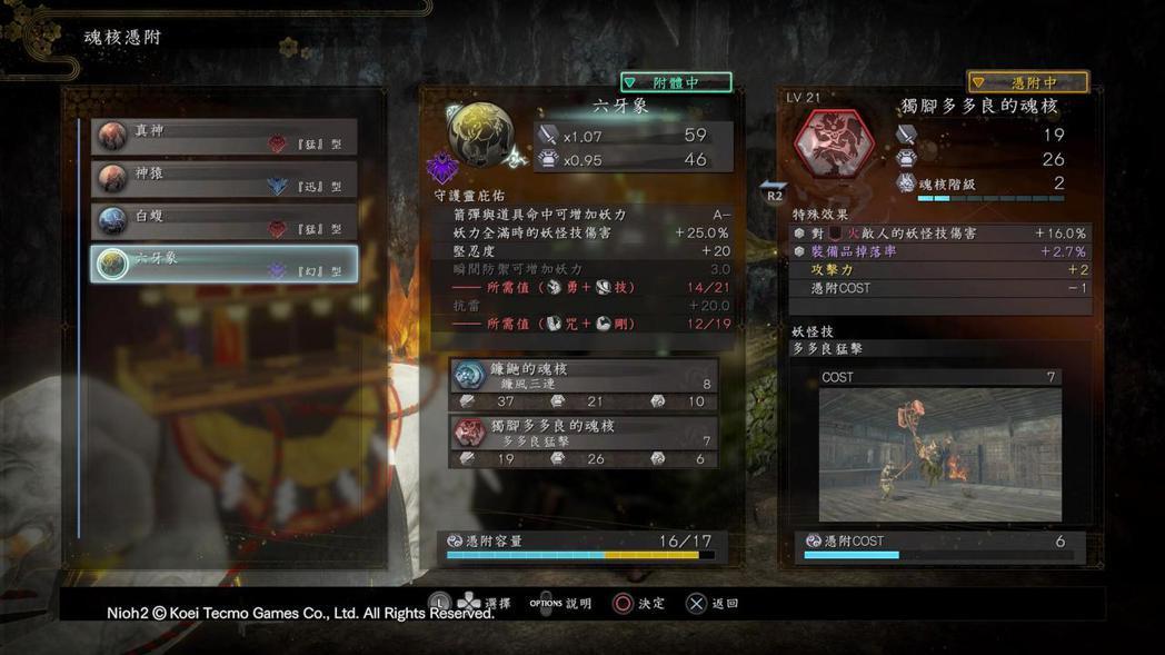 每個守護靈可以額外搭載兩個妖怪的魂核