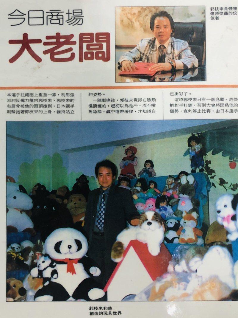 郭枝來經營玩具事業有成登上報紙版面。 圖/郭枝來 提供