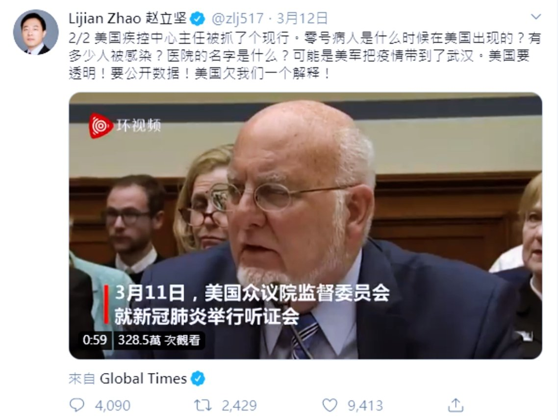 12日,中國外交部發言人趙立堅再Twitter上指控:「是美軍把疫情帶到了武漢。...