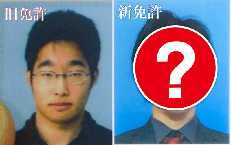 日本網友尼姬因長相變化太大,在更換駕照時,竟被誤以為是「非本人」。圖/取自Twitter