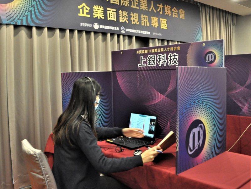 ITI新竹人才媒合會,安排企業與國外學員遠距視訊面談。 貿協/提供