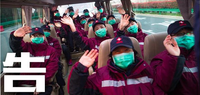 陝西國家緊急醫學救援隊,17日清晨6時出發返回陝西,為方艙醫院關閉後首支離開武漢的隊伍。(新華網)