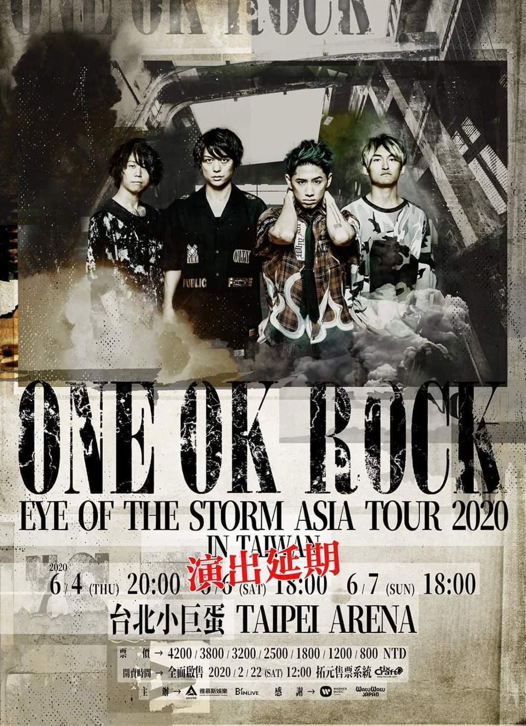 ONE OK ROCK放棄台北小巨蛋檔期。圖/摘自臉書