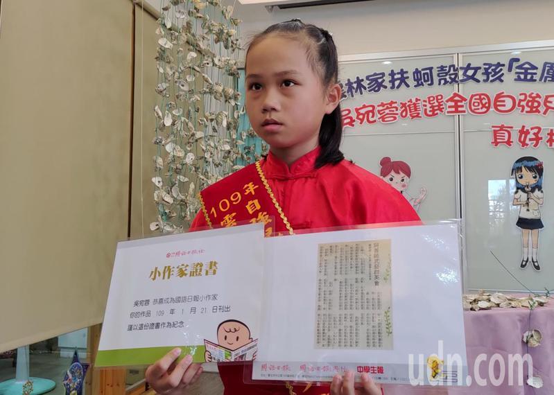 吳宛蓉才華濭洋溢,文章寫得好,獲選為小作家。 記者蔡維斌/攝影