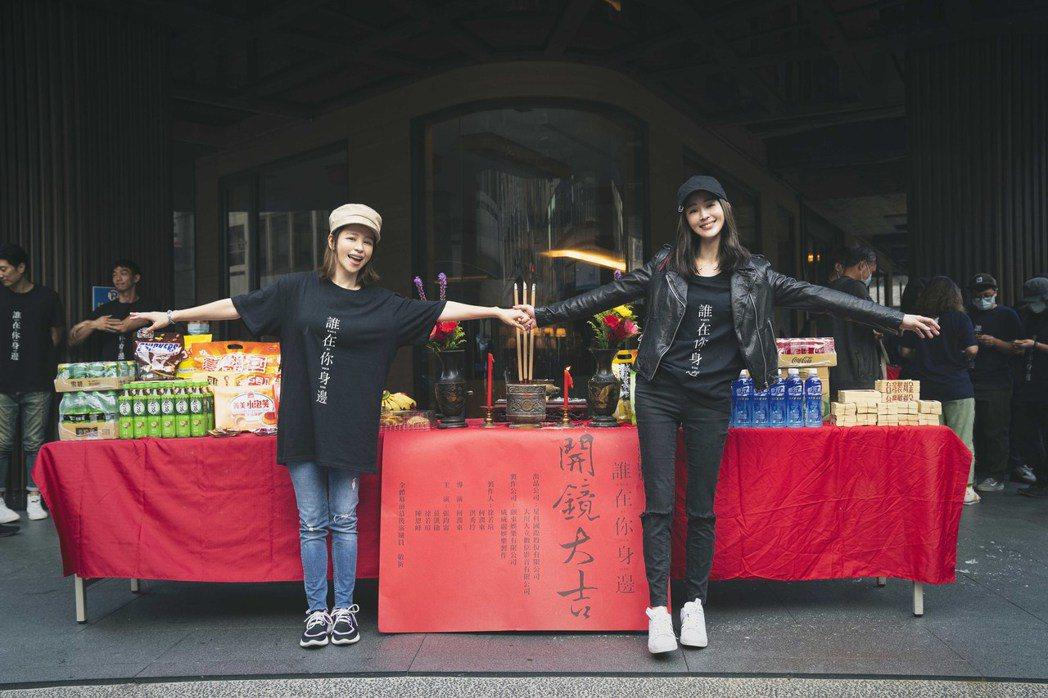 張鈞甯(右)、徐若瑄將在「誰在你身邊」中演姊妹。圖/頤東娛樂提供