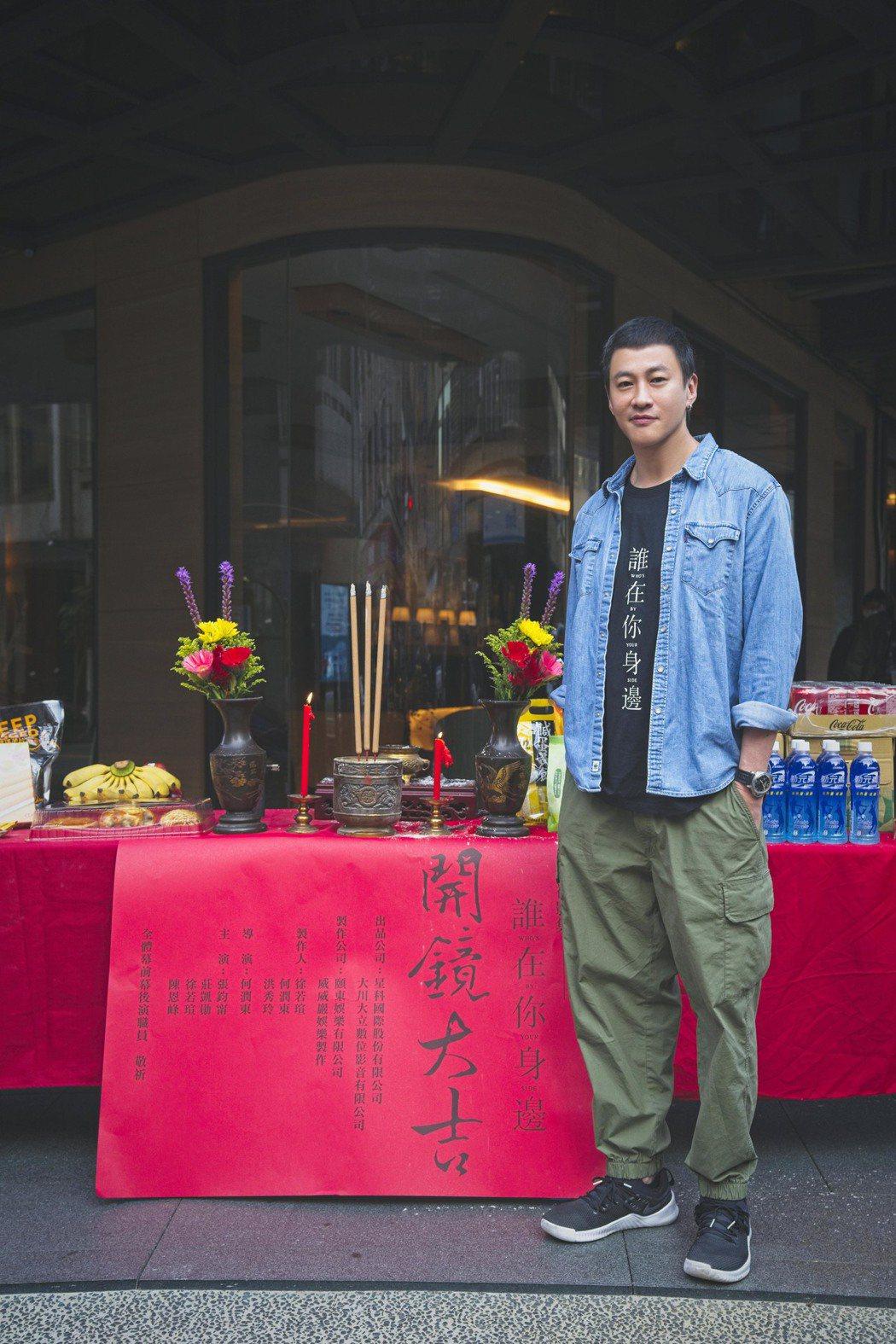 何潤東自製全新黑暗懸疑影集「誰在你身邊」舉行開鏡儀式。圖/頤東娛樂提供