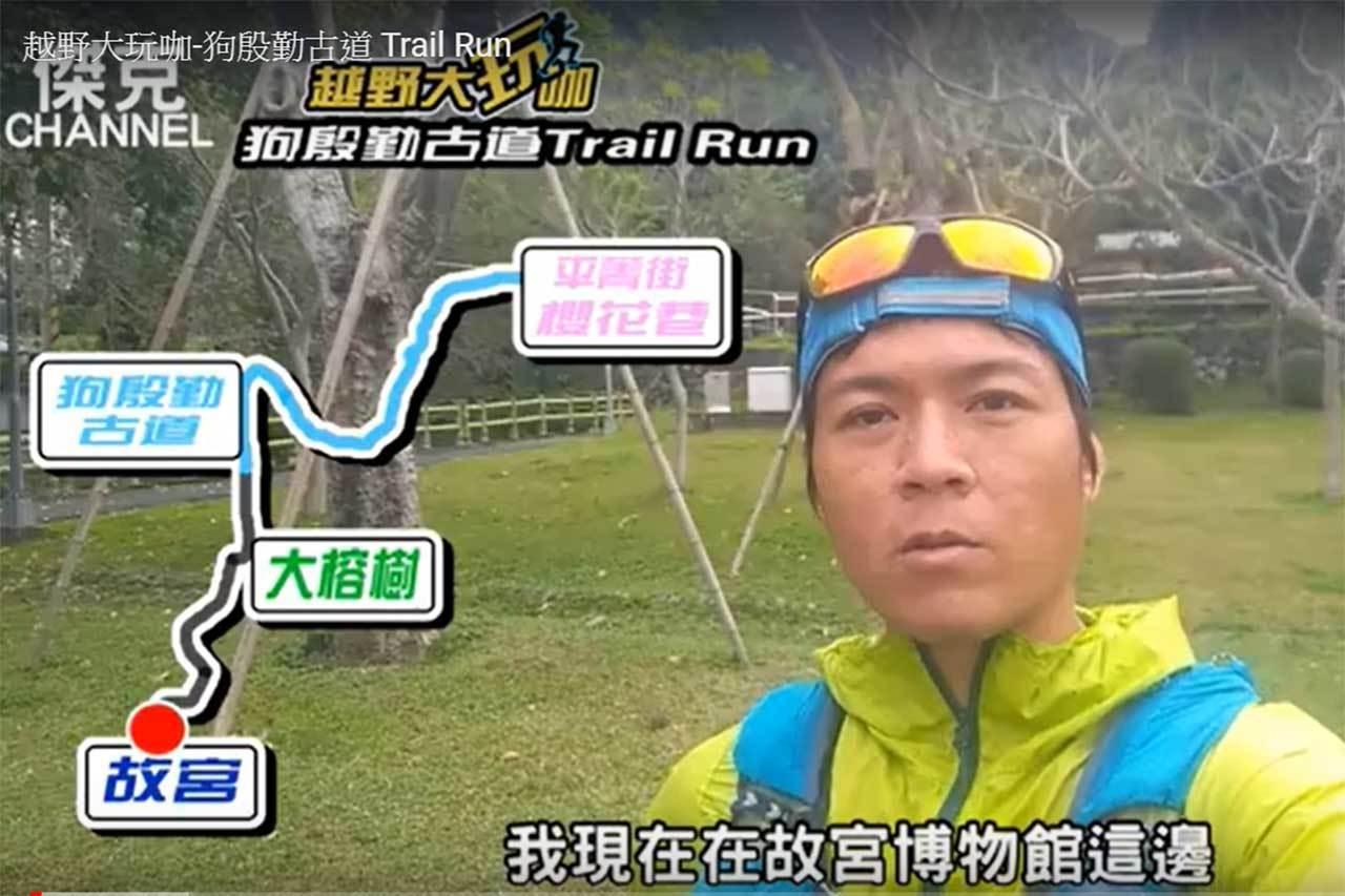 訓練心得/狗殷勤古道 Trail Run