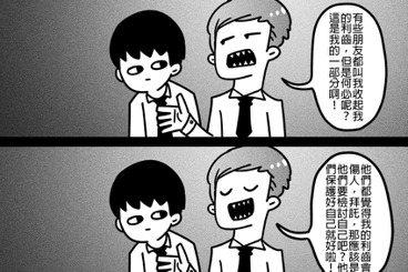 【黃色笑話】「利齒」