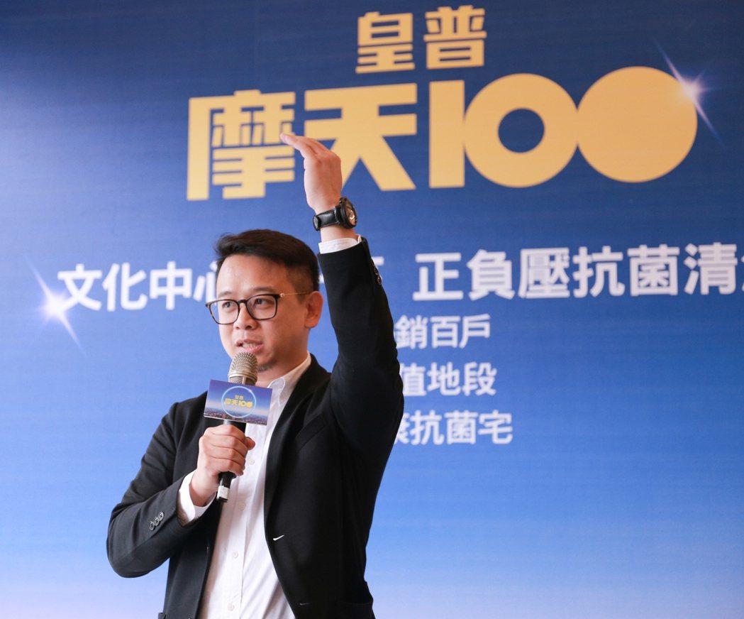 上揚國際業四處總經理施棟瀝表示,「皇普摩天100」樓高24層,完工後會是憲政路上...