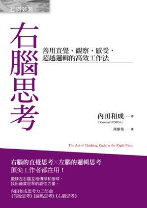書名:《右腦思考:善用直覺、觀察、感受,超越邏輯的高效工作法》 作者:內田和成 (Kazunari UCHIDA) 出版社:經濟新潮社/城邦文化 出版時間:2020年3月3日