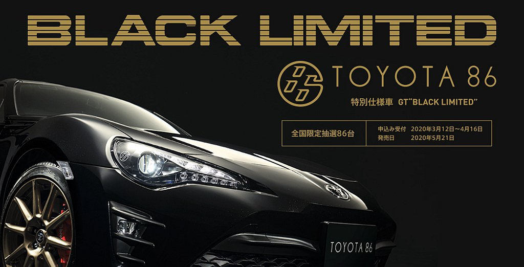 Toyota 86 GT Black Limited特仕車即刻開放線上預訂(限定...