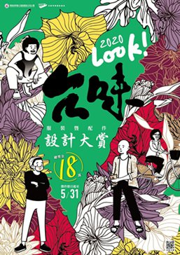 2020 Look台味服裝暨配件設計大賞號召全國各領域設計師一起定義台灣人形象。...