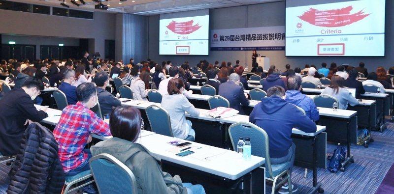 台灣精品選拔台北場吸引175家企業參與。 貿協/提供