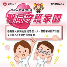 為醫護前線人員加油打氣,大同3C推出「你挺台灣、我們挺你,醫同守護家園」方案。大...
