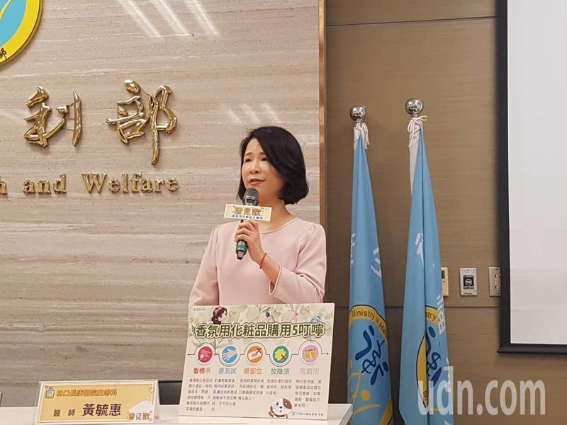 醫師黃毓惠提醒民眾香氛化妝品的使用時機與選購原則。記者楊雅棠/攝影