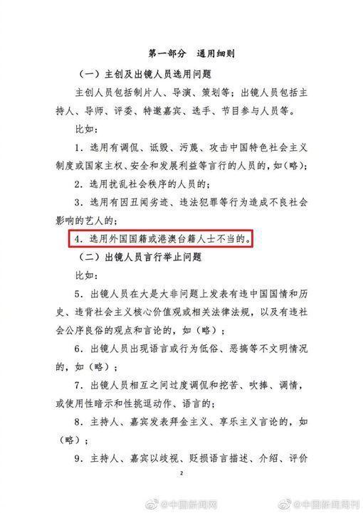 大陸祭出「限籍令」。圖/摘自微博