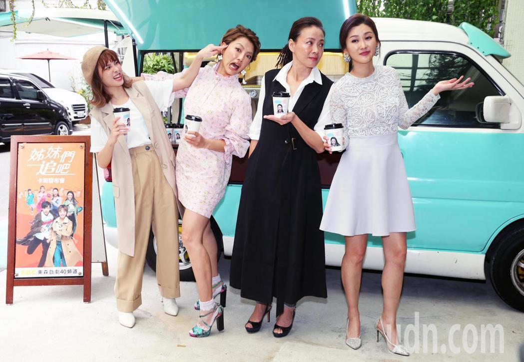 劉宇珊(左起)、小8、柯淑勤、陳珮騏,今天出席東森電視新戲「姊妹們 追吧」媒體宣...