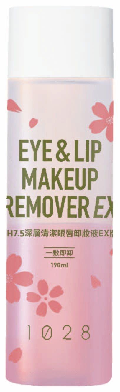 1028深層清潔眼唇卸妝液EX版90ml,原價399元、換購價199元。圖/屈臣...