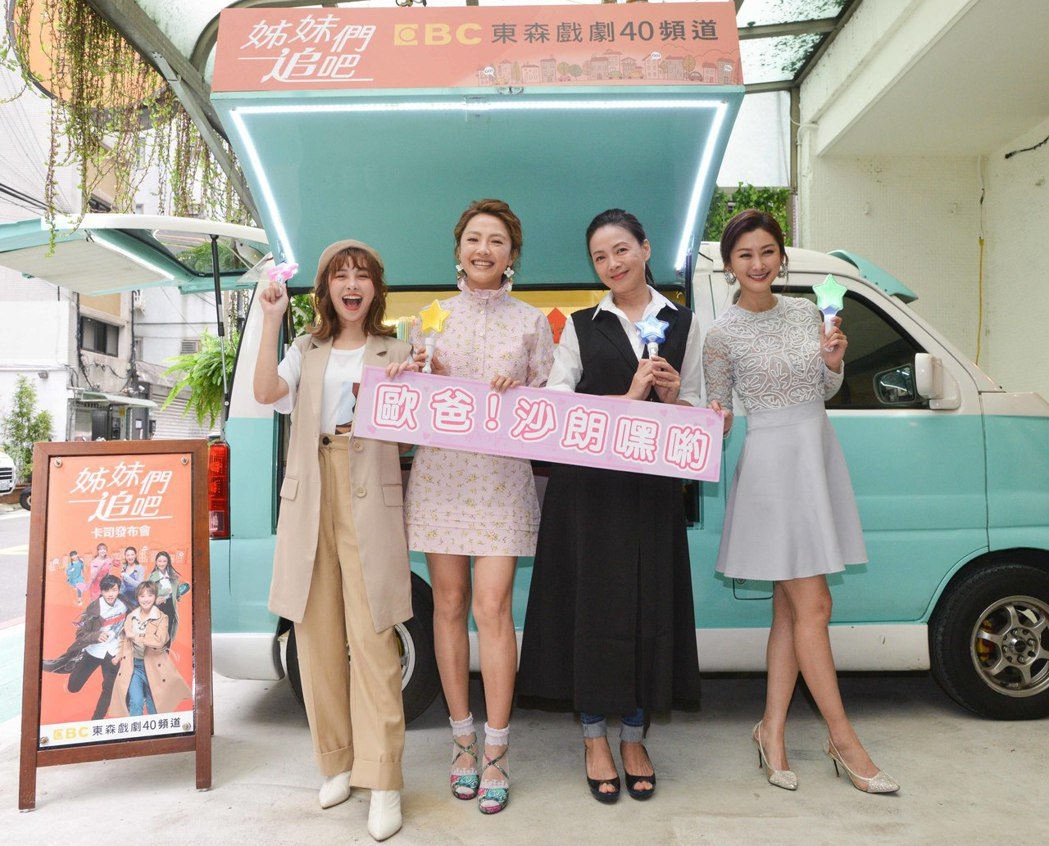 陳珮騏(右起)、柯淑勤、小8、劉宇珊主演「姊妹們  追吧」。圖/東森提供