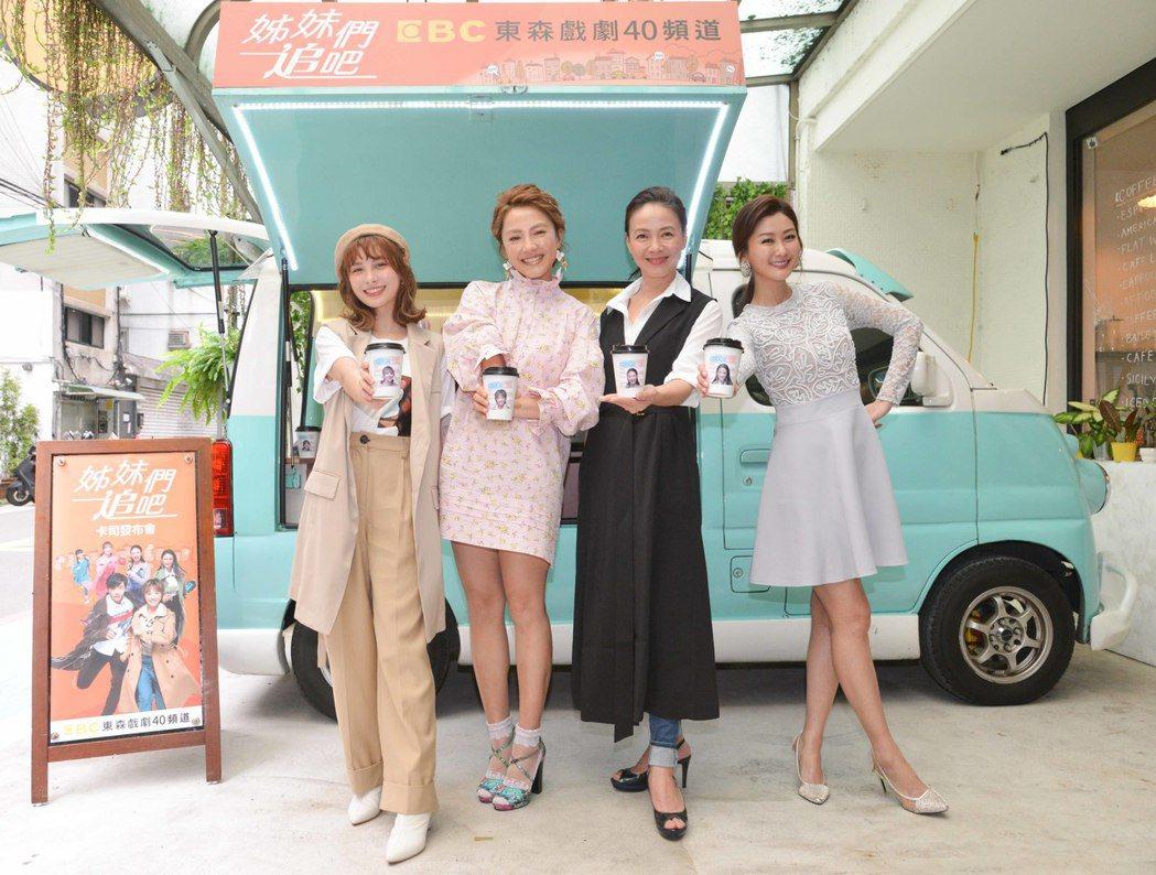 陳珮騏(右起)、柯淑勤、小8張允曦、劉宇珊出席「姊妹們  追吧」記者會。圖/東森...