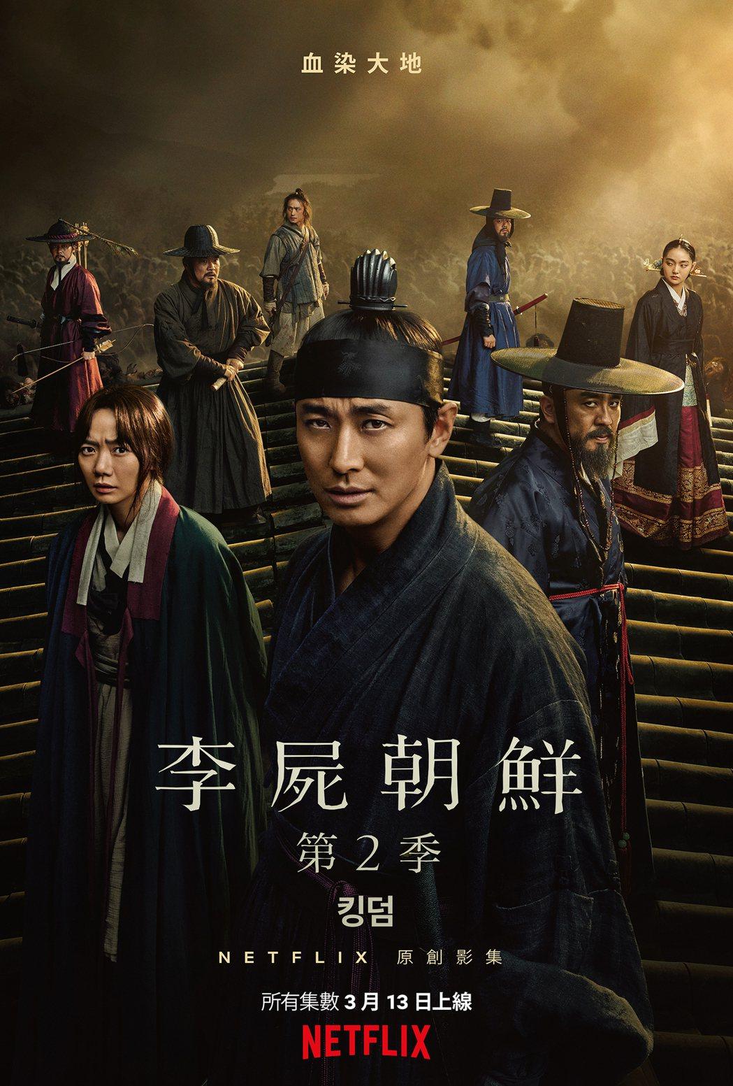 「李屍朝鮮」第二季將於13日於全球190個國家同步上線。圖/Netflix提供