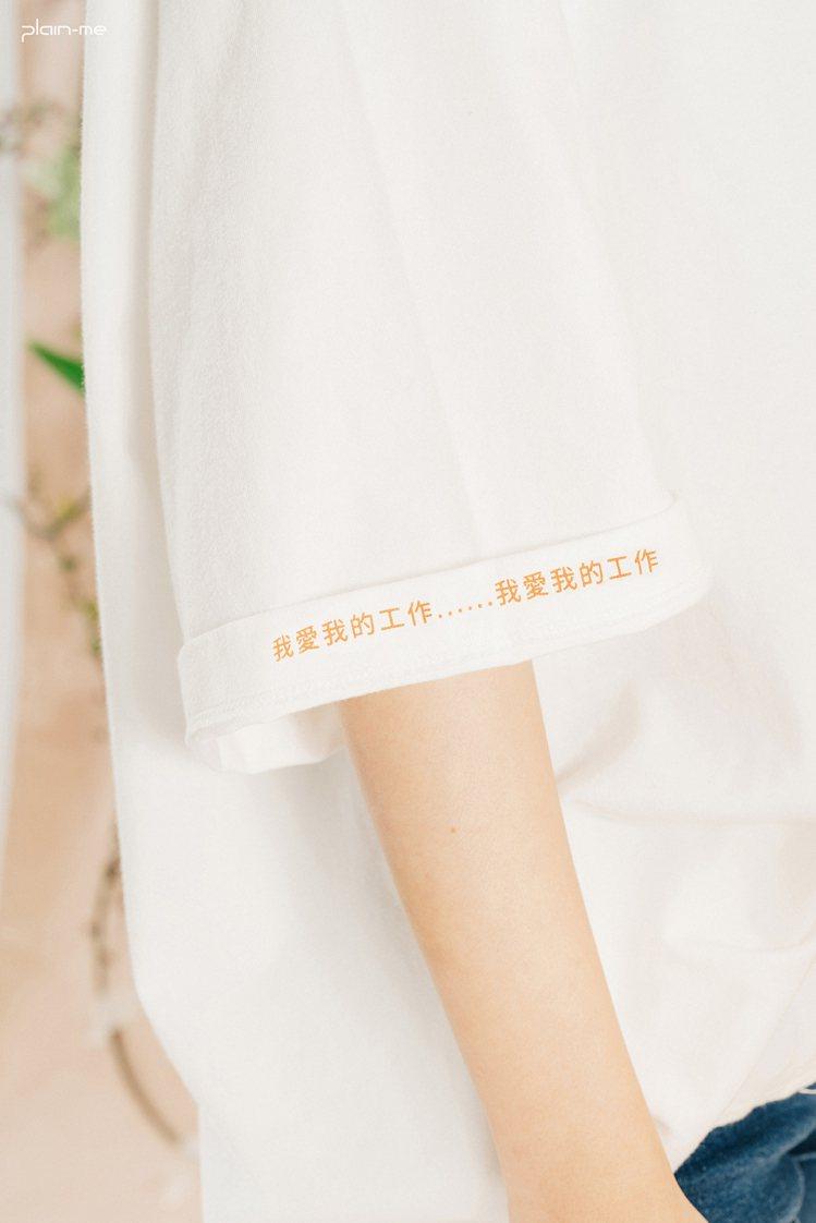 plain-me是在哈囉創意系列女裝,袖口藏有巧思,寫了美美小姐金句。圖/pla...